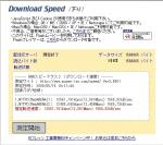 PrtSc_DION ADSL download speed test