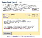 PrtSc_Flets download speed test
