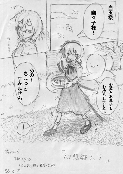 幻想郷入り1