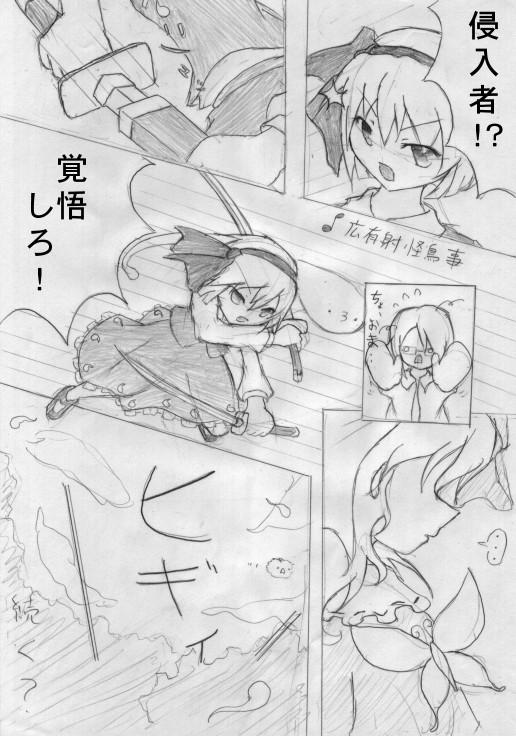 幻想郷入り2