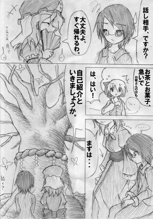 幻想郷入り5