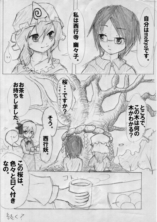 幻想郷入り6[1]