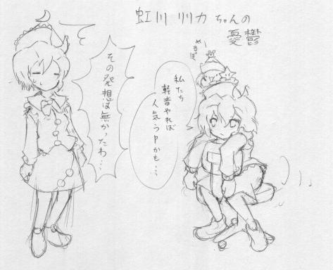 虹川リリカちゃんの憂鬱