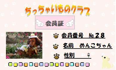 ちっちゃいものクラブNo.28 2008.10.18  るんちゃんとキスケ