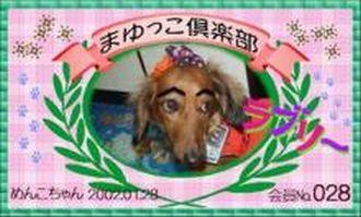 10108965415_sももぷりかぁちゃんまゆっこ倶楽部200811.10