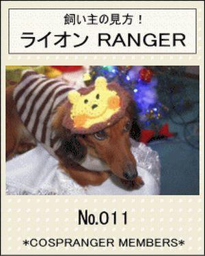 10120381267ライオンレンジャー2008.12.17愛犬とあたし