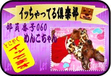 2009.1.20イッちゃってる倶楽部No.60  こてこてブロ~グ!システム☆