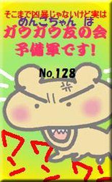 シャオロンのまんが日記2009.4.6ガウガウ予備軍No.128