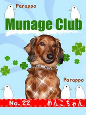 2009.4.8ももくらママのひとりごとMunage ClubNo.22