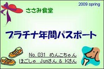 2009.4.24ささみ食堂年間プラチナカードNo.31レインママさん