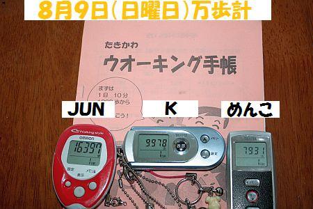 IMG_0622_20090810152020.jpg