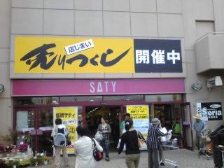 サティ結崎店最終日
