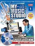 週刊マイ・ミュージック・スタジオ
