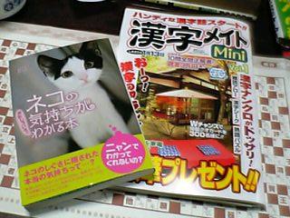 ネコの気持ちがわかる本