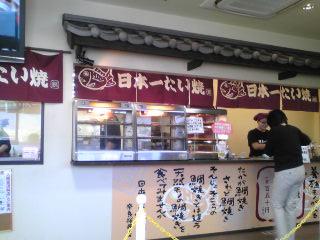 日本一たい焼き奈良桜井店