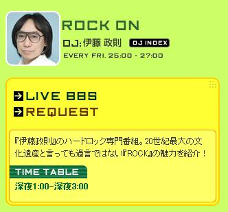 Masa Ito's ROCK ON