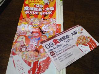 食博覧会・大阪 入場券とパンフ