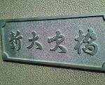 200803091440000.jpg