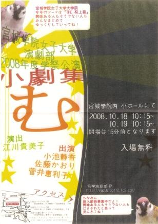 2008学際公演