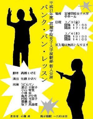 ばんく2009