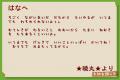 ★暁丸★からの手紙
