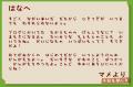 マメからの手紙