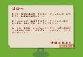 大阪太郎(手紙2)