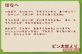 ピン太郎からの手紙