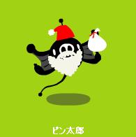 巣立ち【ピン太郎】