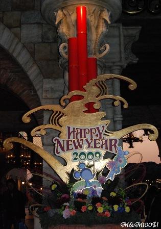 2009お正月00