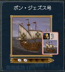 沈没船の発見物