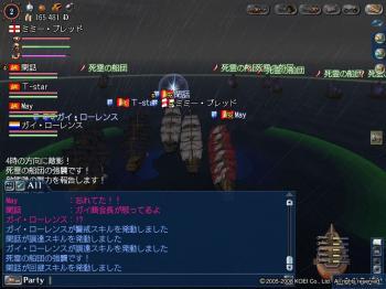 禁じられた海域 戦闘