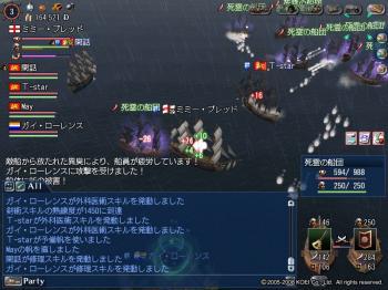 禁じられた海域 戦闘2