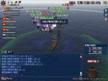 禁じられた海域 戦闘3
