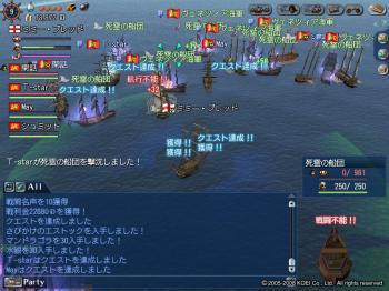 禁じられた海域 戦闘4