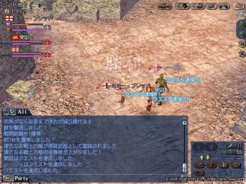 剣士クエ達成