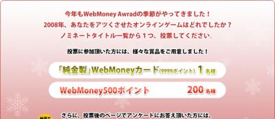 Web Money Award 2008