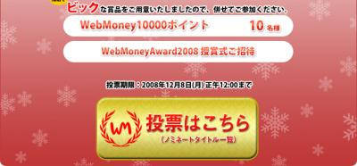 Web Money Award 2008 02