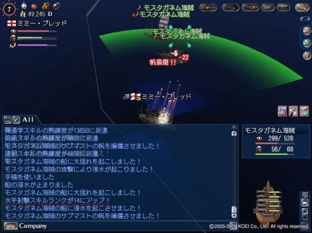 水平射撃ランク14