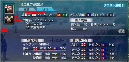 大海戦3日目