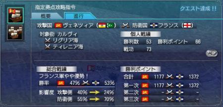 5月22日 大海戦 1日目