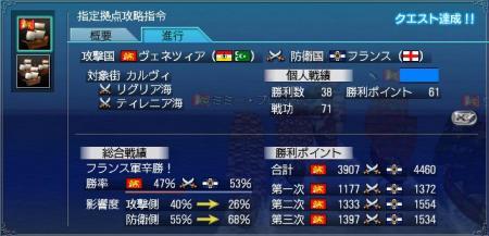 5月24日 大海戦 3日目