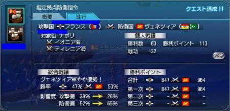 6月26日大海戦戦績