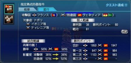 6月27日大海戦戦績