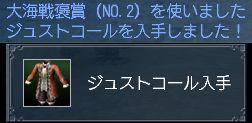 大海戦褒賞(№2)の中身