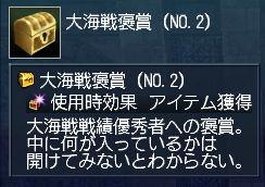 大海戦褒賞(№2)