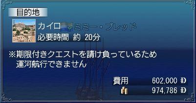 期限付きクエ達成後も輸送船に乗れない