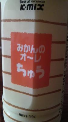 2009静岡限定飲み物