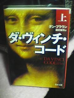 ダ・ヴィンチ・コード(上)
