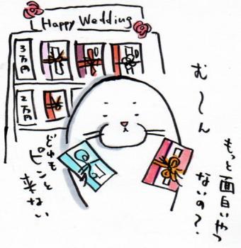 20090817azarashi553.jpg